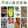 「丹波の森芸術展」のお知らせ